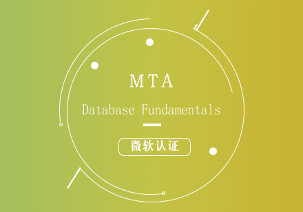 微软认证MTA:DatabaseFundamentals培训