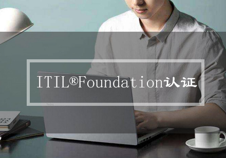 ITIL®Foundation认证培训